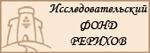 Исследовательский Фонд Рерихов