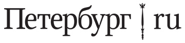 Петербург.ру - путеводитель по Санкт-Петербургу