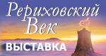 Выставка Рериховский век