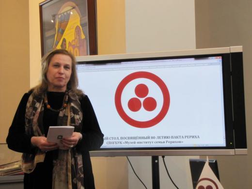 Н. А. Слепухина выступает на круглом столе, посвящённом 80-летию Пакта Рериха