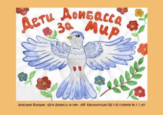 Выставка «Дети Донбасса рисуют МИР»
