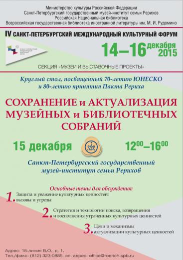 СПБ:Круглый стол в рамках IV Санкт-Петербургского культурного форума