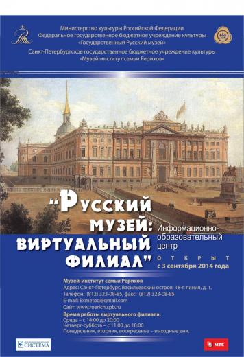В музее-институте семьи Рерихов открыт Виртуальный филиал Русского Музея