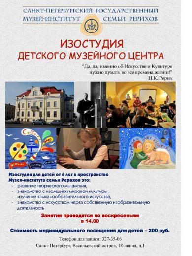В Музее-институте семьи Рерихов работает детская изостудия