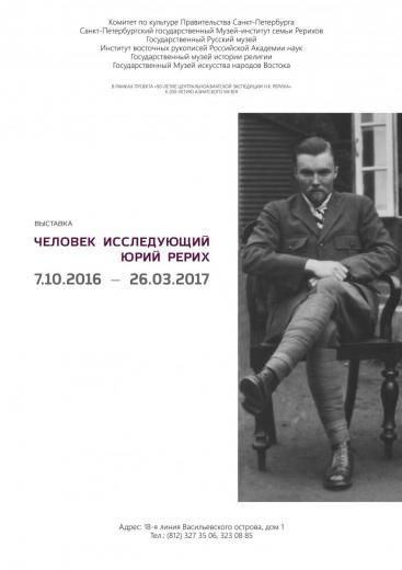 """Выставка """"Человек исследующий. Юрий Рерих"""" (до 26 марта 2017 года)"""