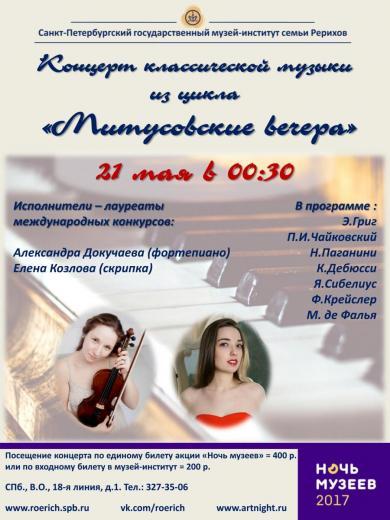 В Ночь музеев 21 мая в 00.30 состоится концерт классической музыки