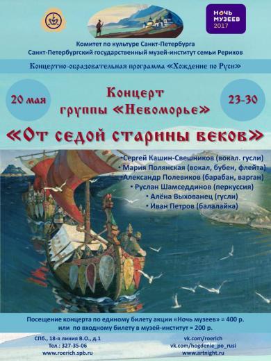 В Ночь музеев 20 мая в 23.30 - концерт «От седой старины веков»