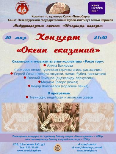 В Ночь музеев 20 мая в 21.30 пройдет программа «Океан сказаний»