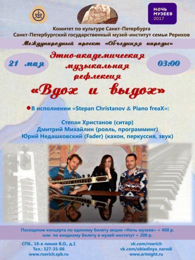 В Ночь музеев 21 мая в 03.00 - этно-академическая музыкальная рефлексия «Вдох-выдох»