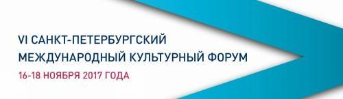 VI Санкт-Петербургский международный культурный форум (16 - 18 ноября 2017 г.)
