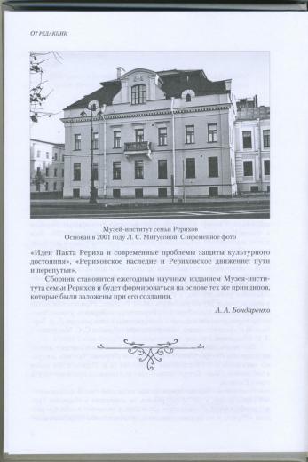 Петербургский Рериховский сборник : Вып. IX