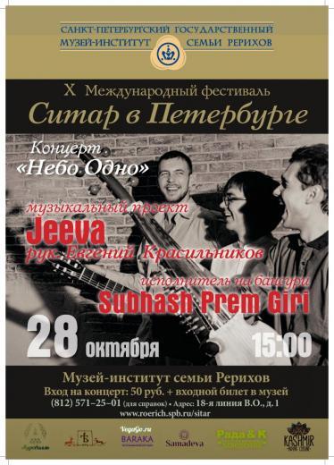 Концерт «Небо одно» (28 октября)