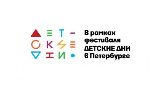 Игровая экскурсия «И дом, и музей» в рамках фестиваля «Детские дни в Петербурге»