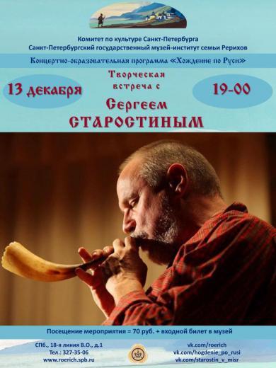 Встреча с известным фольклористом Сергеем Старостиным (13 декабря)