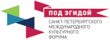 Под эгидой Санкт-Петербургского международного культурного форума